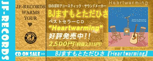 JFTM-9223 『Heartwarming』 by BJますもとただひさ